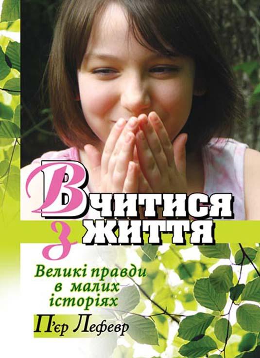 Copy of Lefevr_vchytysja