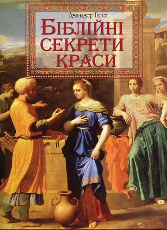 Біблійні секрети