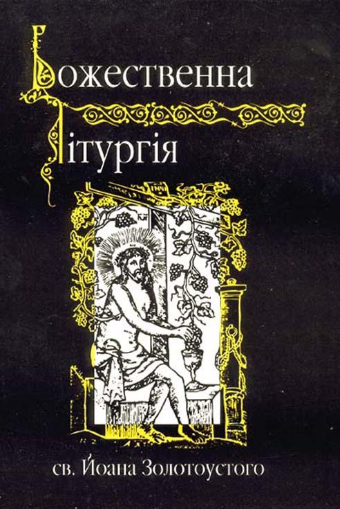 Bogestvena Lityrgija