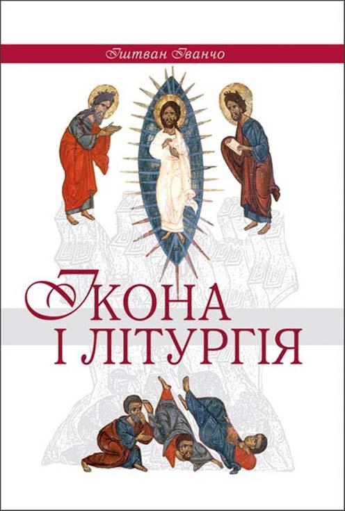 Ікона та літургія