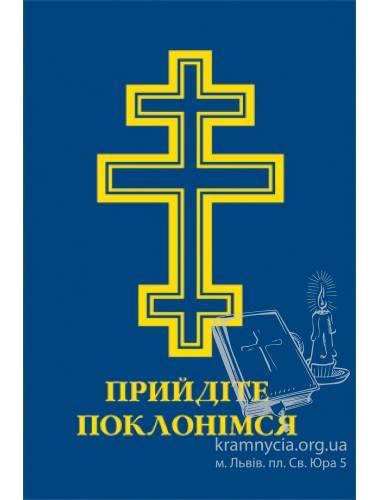 pryydite_poklonimosja-380x500