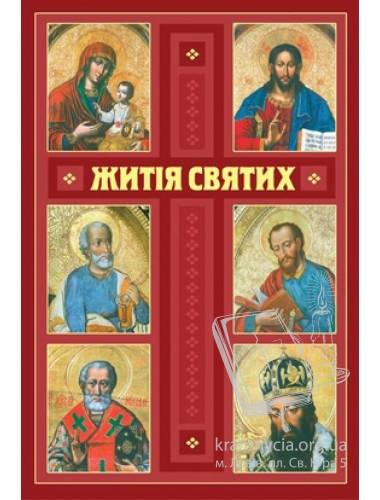 1103_zytija_svjatyh-380x500