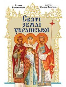 1822_svjati_ukr_zemli-380x500