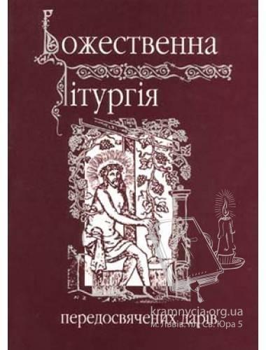295_bozestvenna_liturgia_naperedosvjaczenyh_dariv-380x500