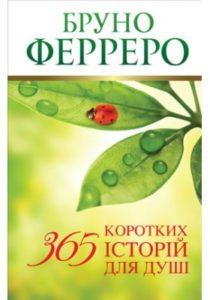 365_istorij_dlia_dyshi-280x400