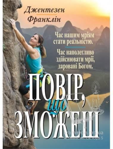 2000_Povir mozhesh-380x500 (1)