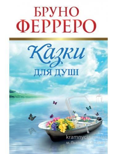 2019 Kazky dlja dushi-380x500