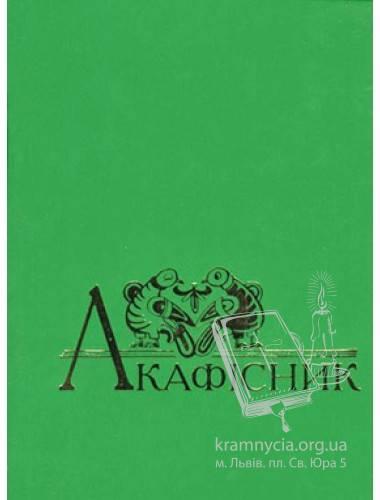 akafisnuk-380x500