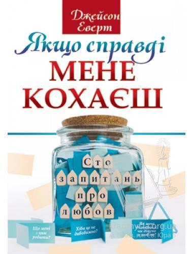 1816_Yakshcho-cpravdi-mene-kochajesh-380x500