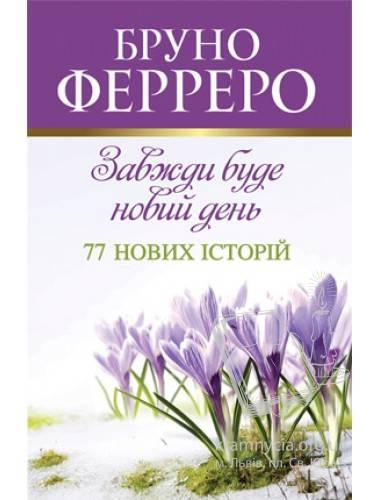 2020_Ferrero-380x500