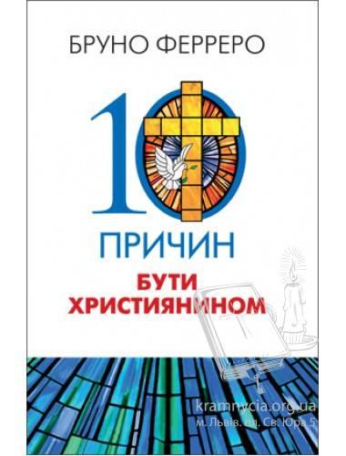 2078_10 prychyn xrystyianstva-380x500