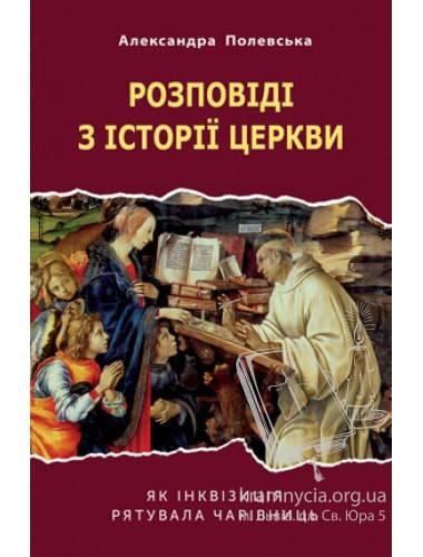 2082 Rozpovidi z istorii tserkvy-380x500