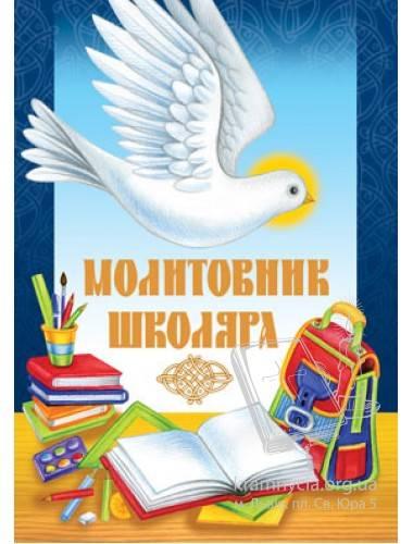 molytovnyk-shkoljara-380x500