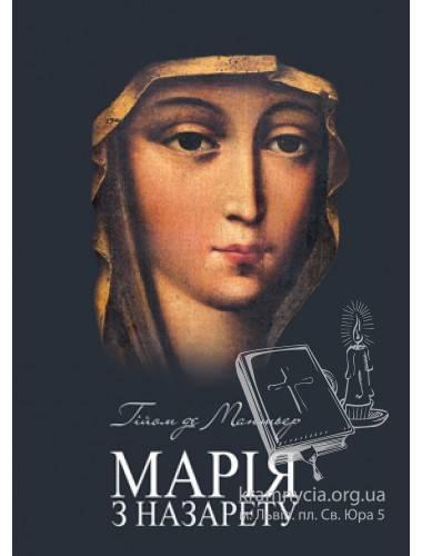2097 Maria z Nazaretu-380x500
