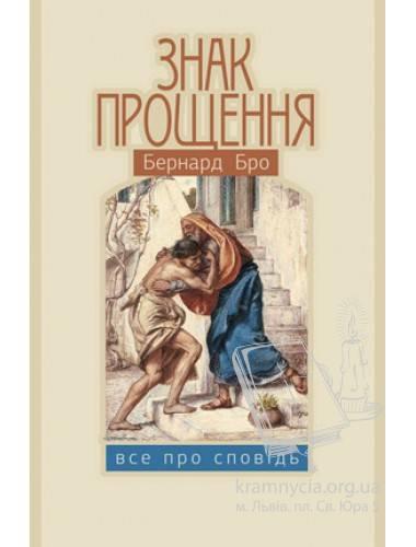 1981 Znak proshchen-380x500