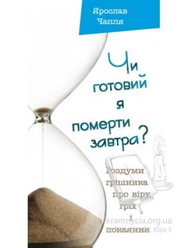 chaplya_chy_gotovyy_ja-380x500