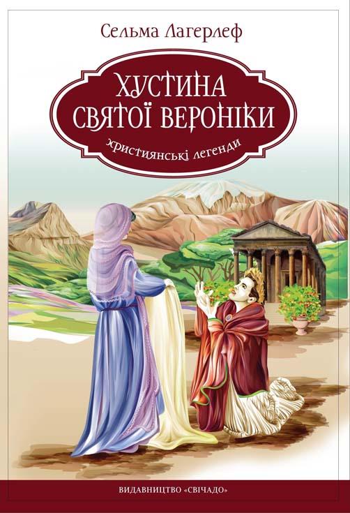 Хустина Святої Вероніки