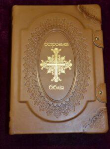 Озтрозька Біблія