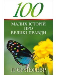 1864 100 malyx istoriy-380x500