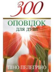 300_opovidok-380x500