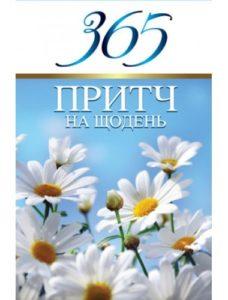 365-prytch-na-szhodenj-380x500