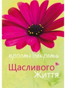 prosti_sekrety_happy_life-380x500