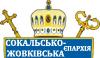 Сокальсько-Жовківської Єпархії УГКЦ